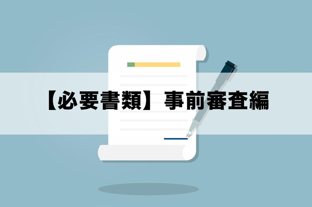 【必要書類】事前審査編