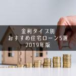 金利タイプ別おすすめ住宅ローン5選
