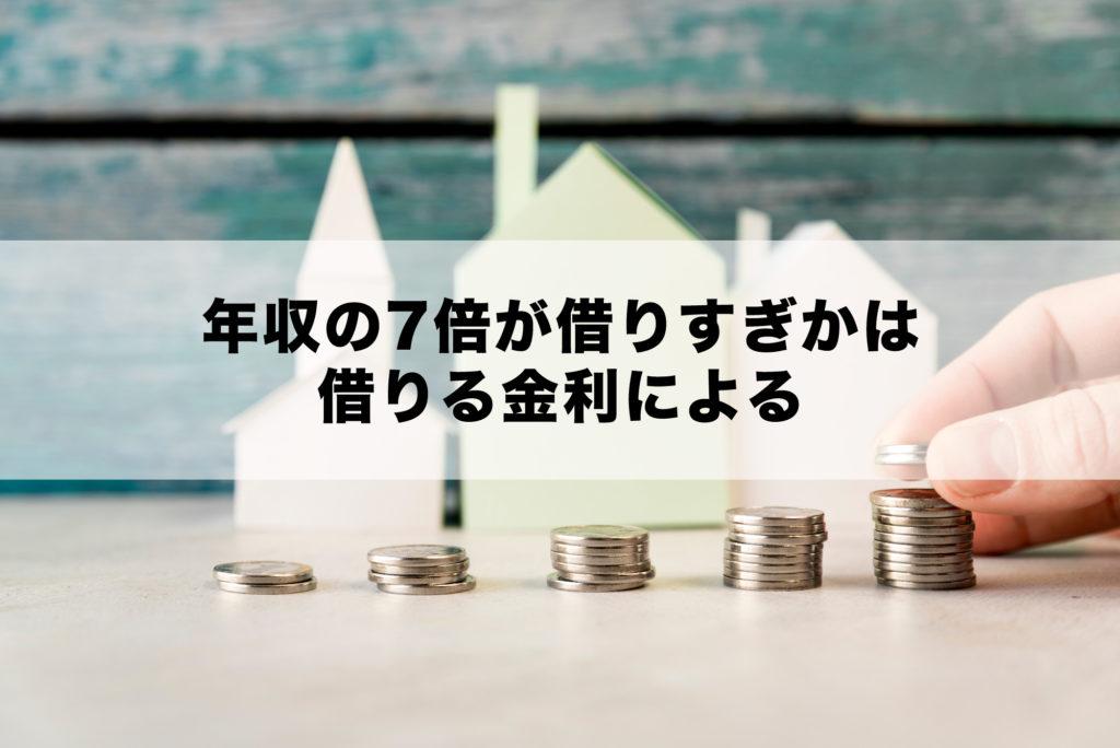 年収の7倍が借りすぎかは借りる金利による