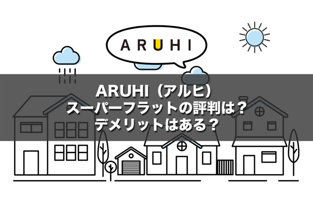 ARUHI(アルヒ)スーパーフラットの評判は?デメリットはある?
