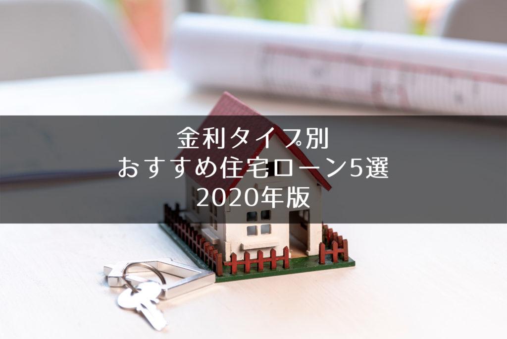 【2020年】住宅ローンアドバイザーが選ぶ金利タイプ別おすすめ5選