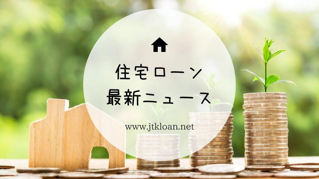 住宅ローン最新ニュース