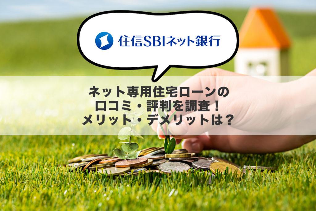 【住信SBIネット銀行】ネット専用住宅ローンの口コミ・評判を調査!メリット・デメリットは?
