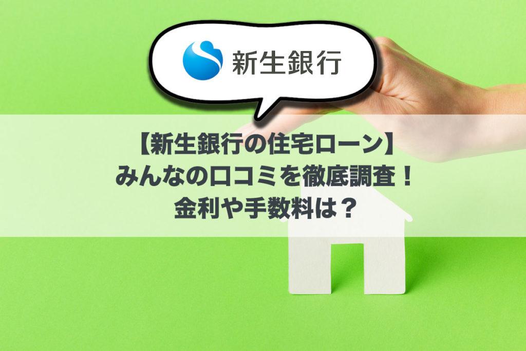 【新生銀行の住宅ローン】みんなの口コミを徹底調査!金利や手数料は?