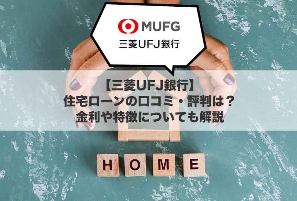 【三菱UFJ銀行】住宅ローンの口コミ・評判は?金利や特徴についても解説